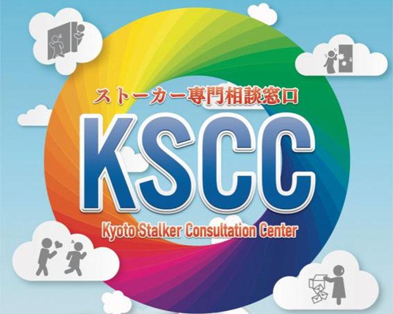 京都ストーカー相談支援センター